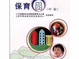 南京浦口保育员报名培训两个月一期考试 保育员育婴师培训