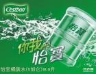越秀区杨箕村水店怡宝桶装水送水公司订水热线