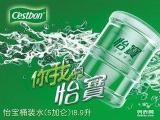 越秀區楊箕村水店怡寶桶裝水送水公司訂水熱線