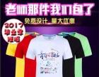台州广告衫定做 定做广告衫免费设计 个性定做
