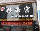 韩尚宫烤肉加盟/韩尚宫韩国料理加盟费多少