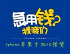 重庆手机贷 重庆苹果贷 重庆苹果ID贷