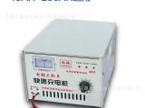 供应拉坯车配件  48V快速充电机 水电瓶充电器  一台代发