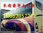 昆山到九江汽车时刻表 汽车票查询13862857222天天有