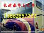 乘坐~常熟到安化的直达汽车 客车13862857222 安化