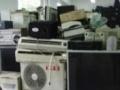东营空调 电视 电脑 冰箱 洗衣机 库存积压回收