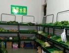 营业中蔬菜水果店转让