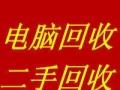 芜湖二手笔记本电脑高价回收二手二手回收网吧电脑回收