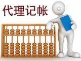 浙江温州财税代理记账报税-一站式企业服务