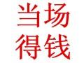 南京贷款 江宁急用钱 正规贷款 10分钟下款 息低