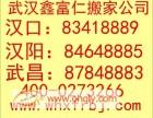 汉口搬家 汉阳搬家-武汉鑫富仁搬家公司