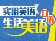 天津零基础英语培训机构 沈河英语口语培训费用
