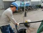 新开 竹行 小海镇管道清洗 管道疏通 清理化粪池价格低