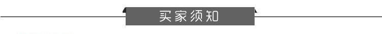买家须知_看图王.jpg