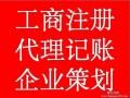 北京全区大额增资,垫资,企业显帐,摆帐