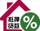 淮安正规免抵押小额贷款凭有效证件即可贷款5千-30万