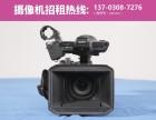 佛山各区诚招摄像师 摄像团队 影视设备合作商加盟