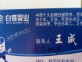 中国十大品牌白碟管业 金牛管业等 专业水暖工