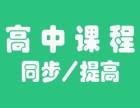 大学城陈家桥高考专项辅导班!精准提升高考成绩!