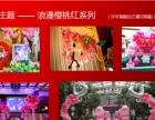 泡泡萝蒂艺术气球加盟 婚庆 投资金额 1-5万元
