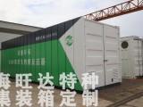集裝箱式污水處理一體設備