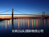 汕头国际海运代理 汕头货代公司