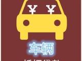 錫梁溪區廣益街道車輛抵押貸款 申請汽車貸款