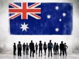 德州澳洲签证 澳洲半工半读留学签证加急预约专业机构