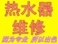 桂林华帝热水器售后维修服务中心