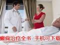 黑龙江哪里治疗癫痫病好 癫痫治疗全书APP