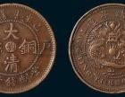 上海古董交易平台大清铜币,鉴定出手,私下交易