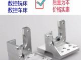 机械五金零件精密加工CNC加工中心配件不锈钢铝合金定做非标准