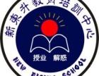 英日韩 外语培训 找新乡新东升