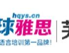 芜湖环球雅思、环球留学留学见面会、教育展
