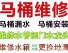 朝阳重庆路专业维修马桶漏水 换水龙头角阀 修水管漏水 取断丝