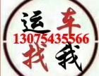 重庆私家车托运 重庆托运私家车 重庆轿车托运