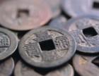 青铜器私人收购古玩古董古钱币化石田黄古钱币市场价格