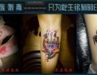 武汉龙族刺青 武汉纹身刺青 武汉纹身店 激光洗纹身
