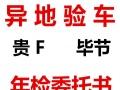 专业代开贵州贵F毕节异地验车委托书保真支持淘宝交易