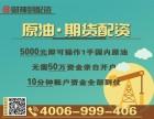 临沂国内原油期货配资期货配资代理期货开户,手续费