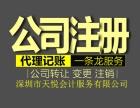 观澜公司注册 观澜公司注册服务 免费公司注册