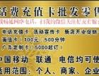 畅通网络电话卡加盟 礼品 投资金额 50万元以上