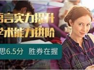 北京雅思培训哪家好,6.5分班,英国留学培训,冲分保分班