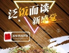小燕子餐饮爱上苕粉脆皮鸡饭加盟0经验0技术轻松开店