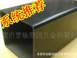 旗舰工厂【直销低价】ABS挤出塑料异型材 轨道订做 玩具型材