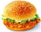 汉堡店加盟需要多少钱 汉堡炸鸡技术培训一万元以下