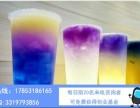 优昙钵华奶茶实验室加盟费多少钱/奶茶实验室加盟店投资