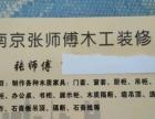 南京张师傅木工装修