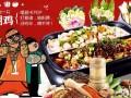 嘻哈鸡火锅干锅加盟 特色火锅/小吃饮品多元化经营