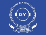北京廣源人事外包 職工社保代理 薪資 記賬代理服務